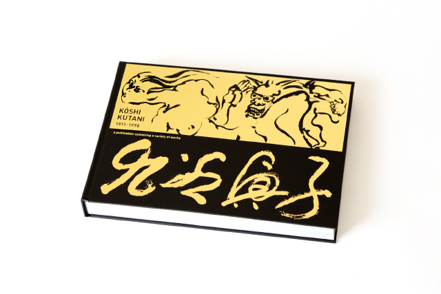 KOSHI KUTANI BOOK